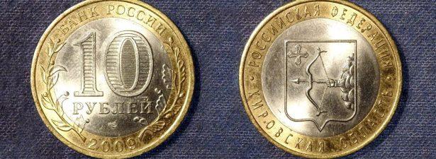 десятирублевая монета