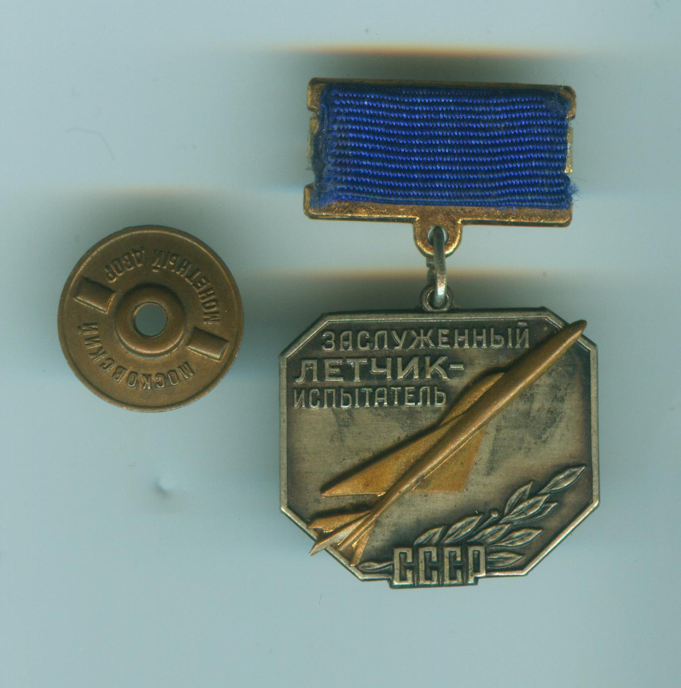 значок Заслуженный летчик-испытатель СССР