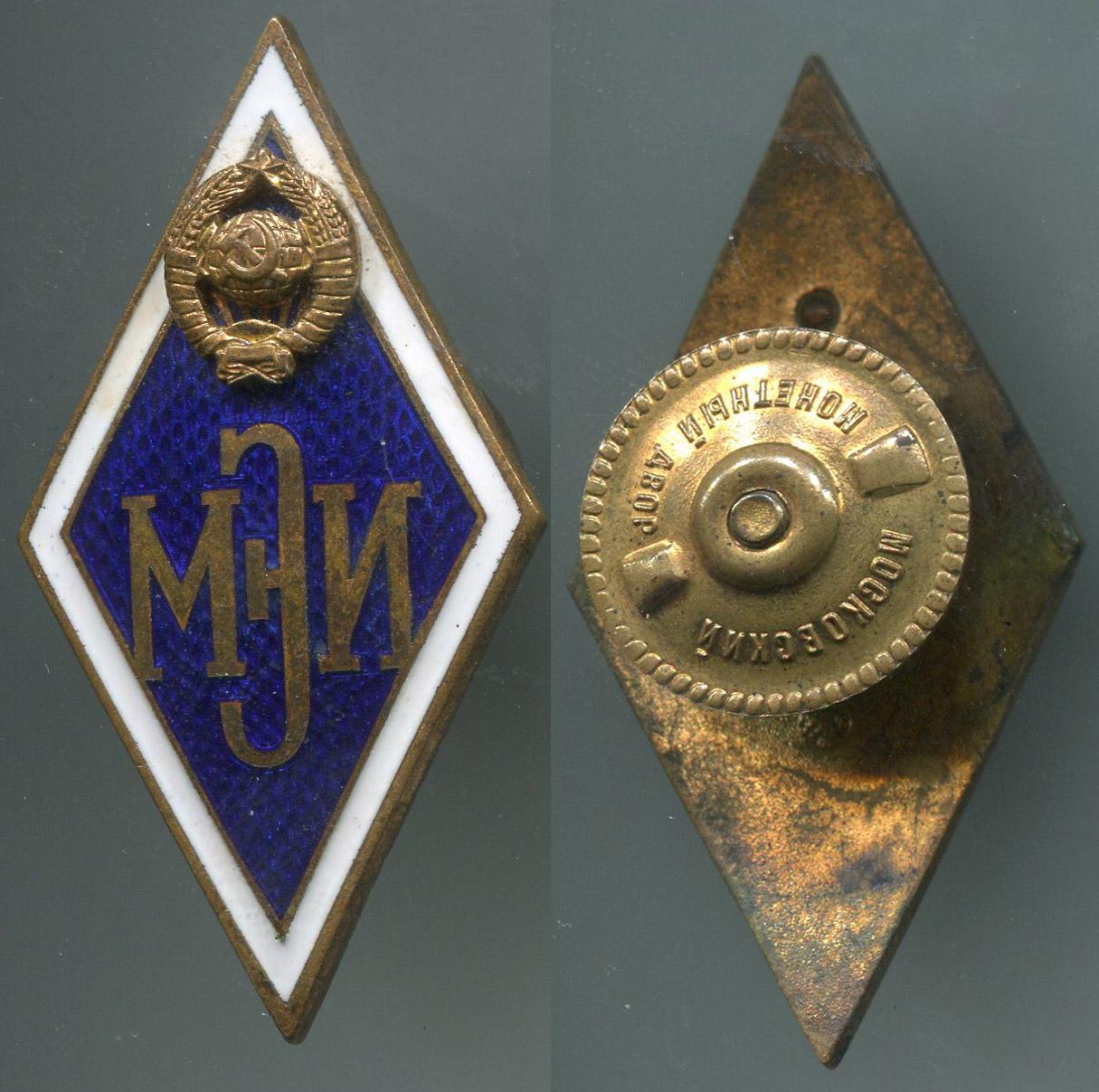 Знак выпускника МЗИ