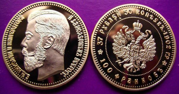 монеты Царской России, относящиеся к Хрущевским новоделам