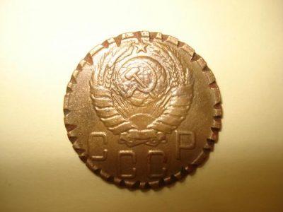 советская монета с подпиленными краями