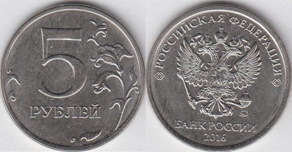 аверс и реверс 5 рублей 2016 года