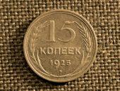 15 копеек 1925 года чеканки