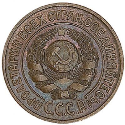 ценные 15 копеек 1925 года