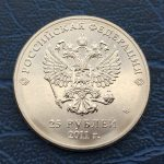 памятные 25 рублей 2011 года