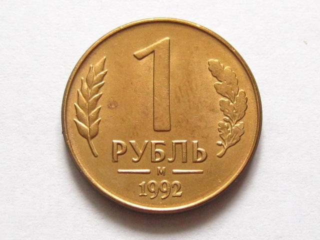 реверс рублевой монеты 1992 года