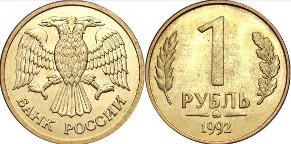 аверс и реверс 1 рубля 1992 года