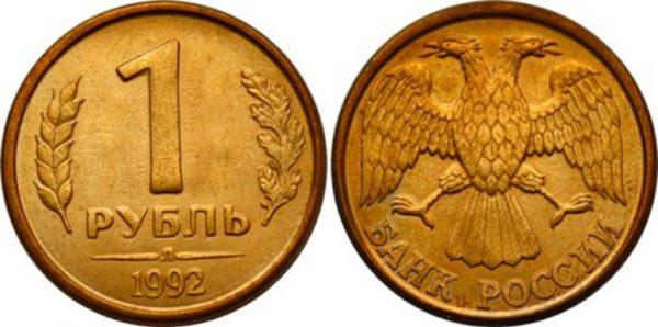 аверс и реверс российского рубля выпуска 1992 года