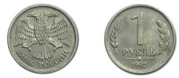 редкая разновидность рубля 1992 года