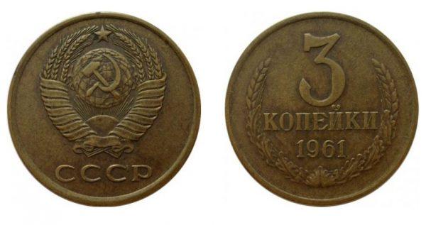 3 копейки 1961 года