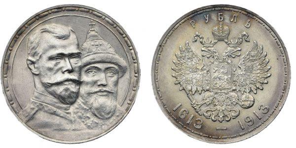 юбилейный рубль 1913 года