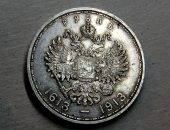 рублевая монета 1913 года