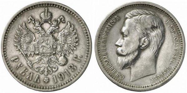 один рубль 1913 года