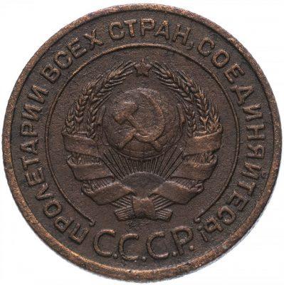 лицевая сторона 2 копеек 1924 года