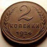 советские 2 копейки 1924 года