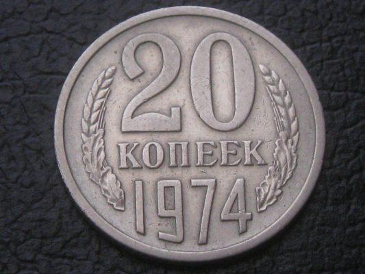 20 копеек 1974 года