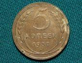 советские 5 копеек 1930 года
