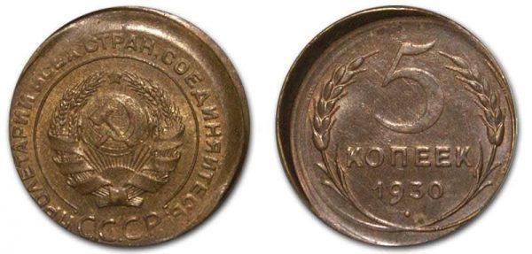 бракованные 5 копеек 1930 года