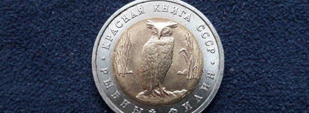 пятирублевая монеты Рыбный филлин