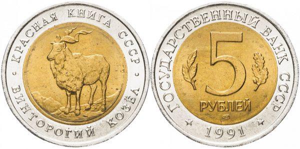 аверс и реверс пятирублевой монеты 1991 года