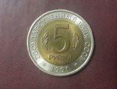 5 рублей 1991 года Винторогий козел