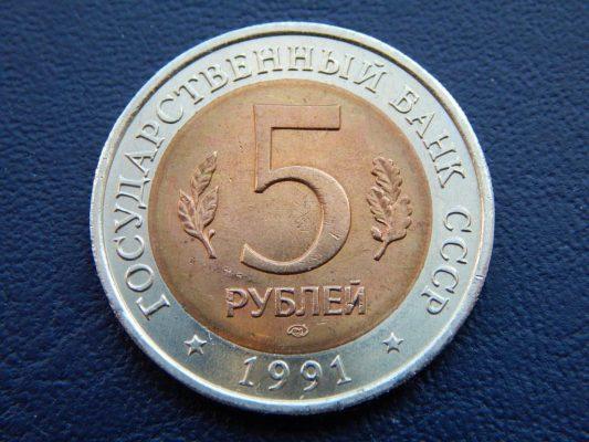 памятные 5 рублей 1991 года