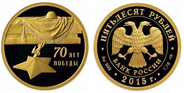 золотые 50 рублей 2015 года приуроченные к 70-летию Великой Победы