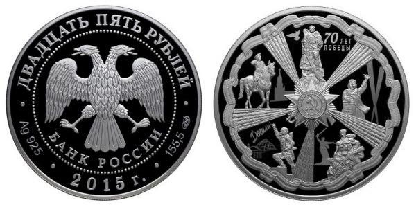 юбилейные 25 рублей из серебра 2005 года