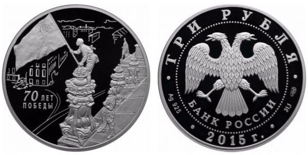 юбилейные серебрянные три рубля 2005 года