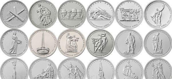 недрагоценные монеты, приуроченные к 70-летию Победы