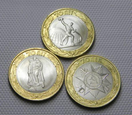 памятные юбилейные десятирублевые монеты 2015 года