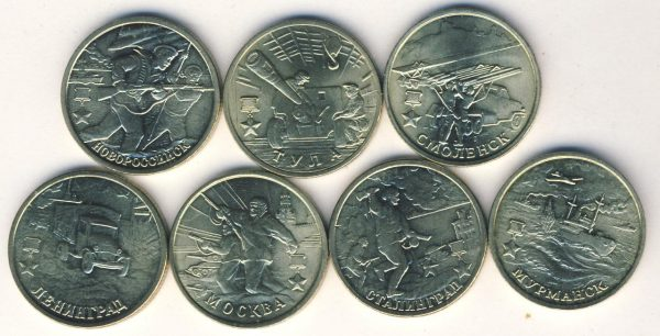 российские двухрублевые монеты 2017 года с Городами-героями