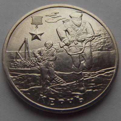 аверс двухрублевой монеты Керчь