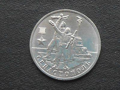 аверс двухрублевой монеты Севастополь