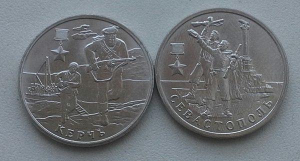 монеты 2017 года с Керчью и Севастополем