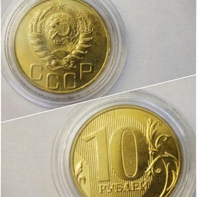 современные 10 рублей с гербом СССР на обороте