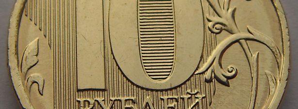 десятирублевая монетка