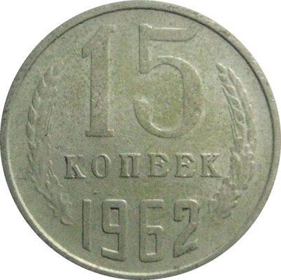 15 копеек 1962 года
