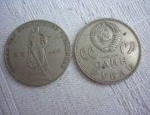 памятный рубль 1965 года