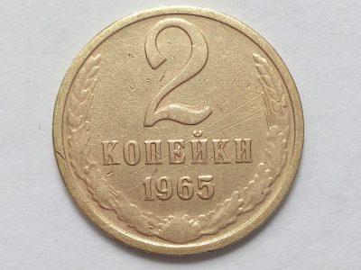 2 копейки 1965 года