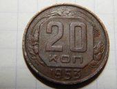 советские 20 копеек 1953 года