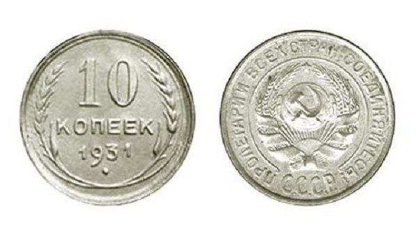 10 копеек 1931 года