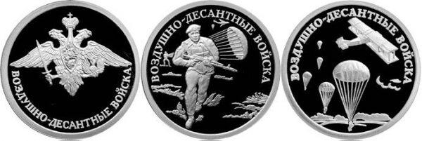 российские монеты, посвященные ВДВ