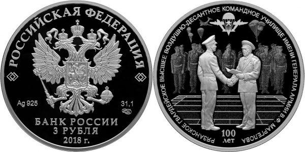 монета, посвященная 100-летию со дня основания училища ВДВ